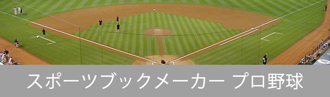スポーツブックメーカープロ野球